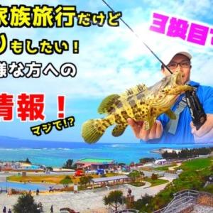 沖縄に釣り旅行される方へお得な情報
