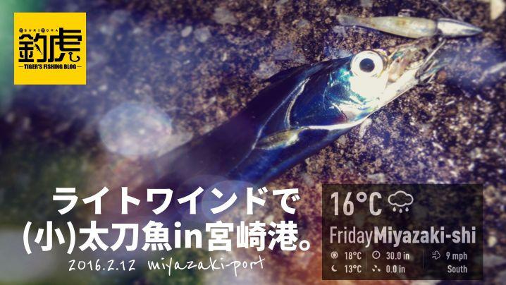 ライトワインドで(小)太刀魚in宮崎港。