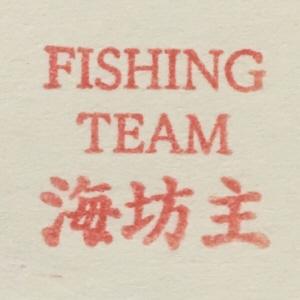 FISHING TEAM 海坊主