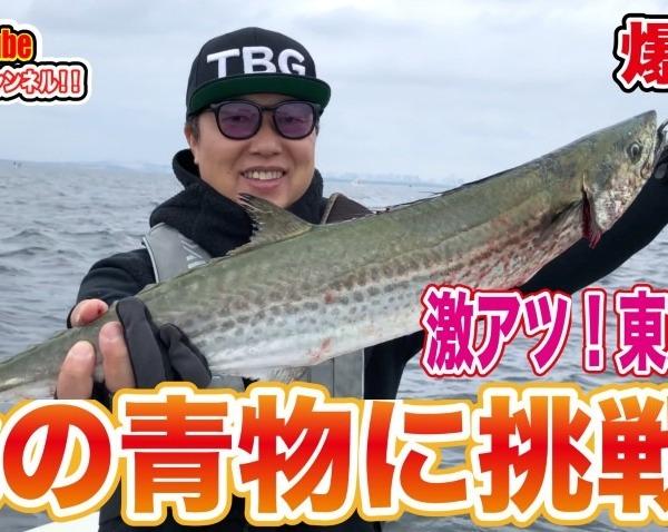 激アツ!東京湾!秋の青物に挑戦!