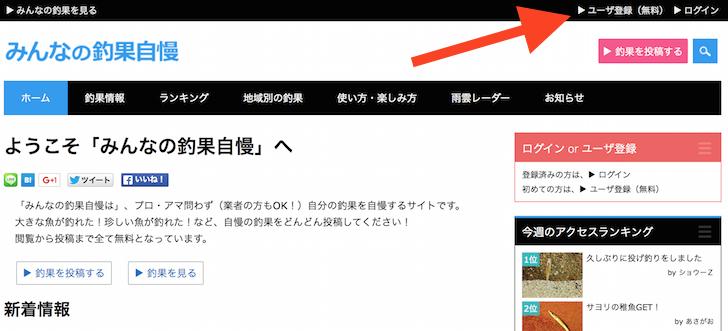 ユーザー登録ボタン