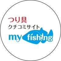 つり具クチコミサイトmyfishing(マイフィッシング)